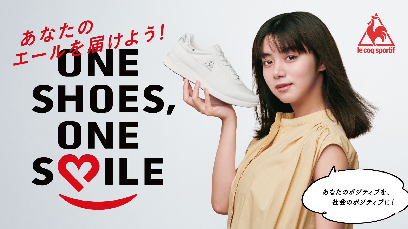 ONE SHOES,ONE SMILE キャンペーン le coq sportif